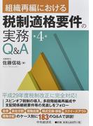 組織再編における税制適格要件の実務Q&A 第4版