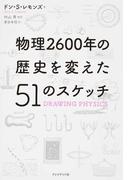 物理2600年の歴史を変えた51のスケッチ