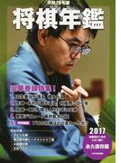 将棋年鑑 永久保存版 平成29年版