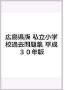 広島県版 私立小学校過去問題集 平成30年版
