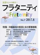 フラタニティ 友愛を心に活憲を! 7(2017.8) 特集:沖縄基地の根源と米の軍事戦略