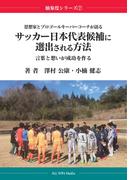 【オンデマンドブック】思想家とプロゴールキーパーコーチが語る サッカー日本代表候補に選出される方法 ー言葉と想いが成功を作るー (抽象度シリーズ)
