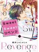 Sweet Sweet リベンジ 1 (ARIA)(KCxARIA)