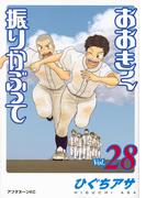 おおきく振りかぶって Vol.28 (アフタヌーンKC)