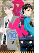 PとJK 10 (講談社コミックス別冊フレンド)