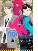 PとJK 10 (講談社コミックス別冊フレンド)(別冊フレンドKC)