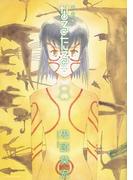 なるたる 8 新装版 (アフタヌーン)(KCデラックス)