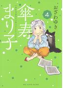 傘寿まり子 4 (BE LOVE)