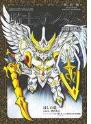 新SDガンダム外伝騎士ガンダム鎧闘神戦記 新装版 (KCDX)