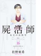 屍活師 16 女王の法医学 (BE LOVE KC)(BE LOVE KC(ビーラブKC))