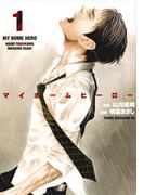 マイホームヒーロー 1 (ヤングマガジン)(ヤンマガKC)