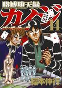賭博堕天録カイジ ワン・ポーカー編14 (ヤングマガジン)(ヤンマガKC)