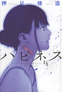 ハピネス 6 (週刊少年マガジン)