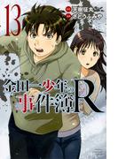 金田一少年の事件簿R 13 (講談社コミックスマガジン SHONEN MAGAZINE COMICS)