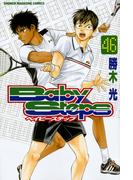 ベイビーステップ 46 (講談社コミックスマガジン SHONEN MAGAZINE COMICS)