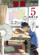 吾輩の部屋である 5 (ゲッサン少年サンデーコミックススペシャル)