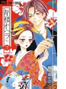青楼オペラ 7 (ベツコミフラワーコミックス)(フラワーコミックス)