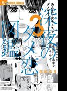 深夜のダメ恋図鑑 3 (プチコミックフラワーコミックスα)