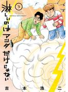 淋しいのはアンタだけじゃない 3 MANGA DOCUMENT (ビッグコミックス)(ビッグコミックス)