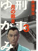 刑事ゆがみ 3 月の裁き (ビッグコミックス)