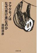 ナマケモノはなぜ「怠け者」なのか 最新生物学の「ウソ」と「ホント」