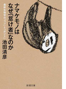 ナマケモノはなぜ「怠け者」なのか 最新生物学の「ウソ」と「ホント」 (新潮文庫)(新潮文庫)