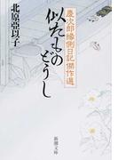 似たものどうし 慶次郎縁側日記傑作選 (新潮文庫)(新潮文庫)