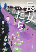 長女たち (新潮文庫)(新潮文庫)