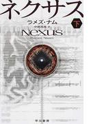 ネクサス 下 (ハヤカワ文庫 SF)(ハヤカワ文庫 SF)