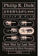 去年を待ちながら 新訳版 (ハヤカワ文庫 SF)(ハヤカワ文庫 SF)