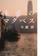 未必のマクベス (ハヤカワ文庫 JA)(ハヤカワ文庫 JA)