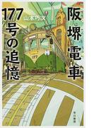 阪堺電車177号の追憶 (ハヤカワ文庫 JA)(ハヤカワ文庫 JA)