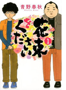 花束をください 1 (バーズコミックス)(バーズコミックス)