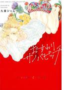 おすわりサノバビッチ (バーズコミックス)