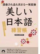 「美しい日本語」の練習帳 語彙力も品も高まる一発変換 いつもの言葉が、たちまち知的に早変わり! (青春文庫)(青春文庫)