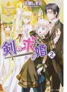 剣の求婚 2 (レジーナ文庫 レジーナブックス)