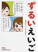 ずるいえいご (日経ビジネス人文庫)(日経ビジネス人文庫)