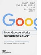 How Google Works私たちの働き方とマネジメント (日経ビジネス人文庫)(日経ビジネス人文庫)