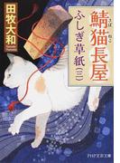 鯖猫長屋ふしぎ草紙 3