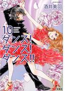 10ダンス!ダンス!ダンス!! 2 (JOUR COMICS)(ジュールコミックス)