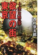欲望の街東京 (双葉文庫 十津川警部)(双葉文庫)