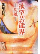 欲望芸能界 疾風 (双葉文庫)(双葉文庫)