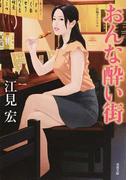 おんな酔い街 オリジナル長編慕情エロス (双葉文庫)(双葉文庫)