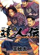 達人伝 18 9万里を風に乗り (ACTION COMICS)(アクションコミックス)