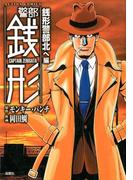 警部銭形 銭形警部北へ編 (ACTION COMICS)(アクションコミックス)