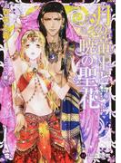 月の帝王と暁の聖花 (Honey Novel)