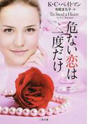 危ない恋は一度だけ (二見文庫 ザ・ミステリ・コレクション)(二見文庫)