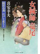 女鍼師竜尾 書き下ろし長編時代小説