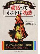 童話ってホントは残酷 第1弾 グリム童話から日本昔話まで38話