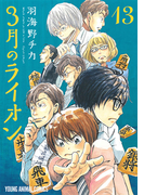3月のライオン 13 March comes in like a lion (YOUNG ANIMAL COMICS)